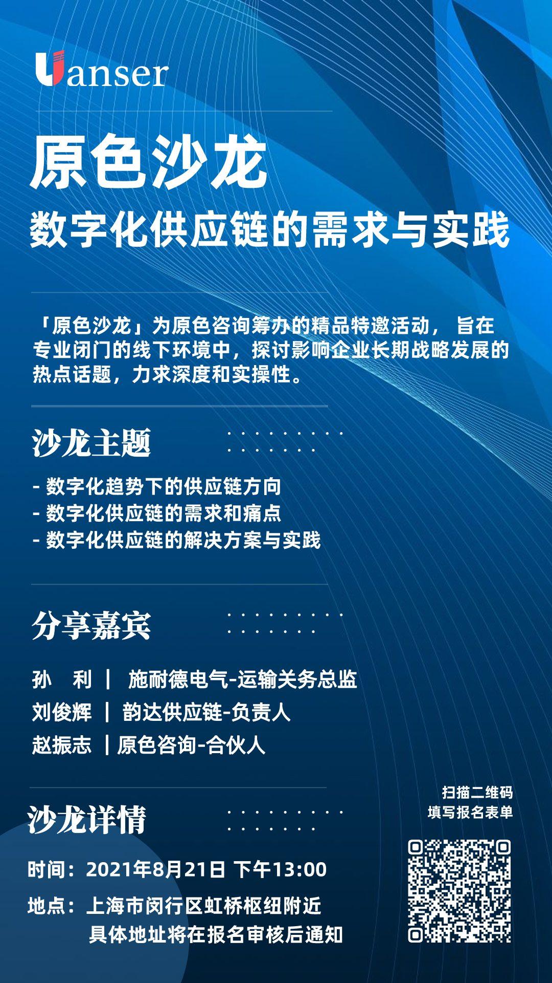 【第5期原色沙龙邀请函】数字化供应链的痛点与解决方案|8月21日